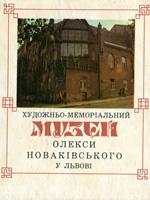 Художньо-меморіальний Музей Олекси Новаківського у Львові