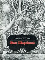 Київ, Мистецтво, 1988. 165 сторінок.