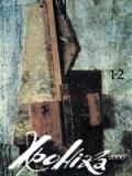 Хроніка-2000, № 1-2 – 1994