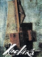 № 1-2 за 1994 рік. 256 сторінок.
