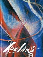 № 3-4 за 1994 рік. 256 сторінок.