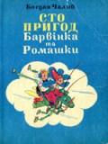 Богдан Чалий. Сто пригод Барвінка та Ромашки
