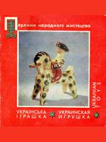 Київ, Мистецтво, 1973. 96 сторінок.