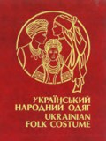 П. Одарченко, Г. Царинник. Український народний одяг