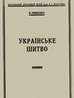 ukrsh