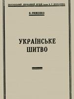 Полтава, Полтавський державний музей імені В. Г. Короленка, 1929.
