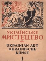 Мюнхен, Українська спілка образотворчих мистців, 1947. 44 сторінки.