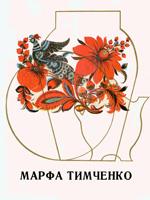 Марфа Тимченко. Альбом. Упорядник Б. Бутник-Сіверський