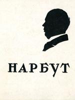 Харків, 1973. 49 сторінок.