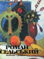 Київ, Мистецтво, 1988.