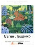 Євген Лещенко. Каталог виставки