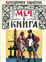 Київ, Конкард, 1993. 112 сторінок.