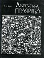 Київ, Наукова думка, 1992. 120 сторінок.
