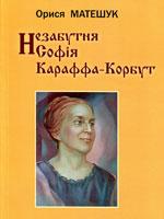 Львів, Каменяр, 2013. 66 сторінок.