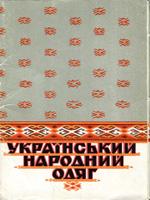 Одеса, Державне видавництво образотворчого мистецтва і музичної літератури УРСР, 1959. 18 листівок.