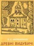 О. К. Мироненко. Древні Видубичі. Пам`ятка архітектури 11-18 століть