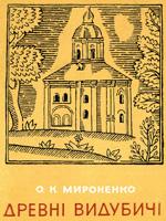 Київ, Будівельник, 1971. 60 сторінок.
