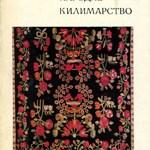 Я. Запаско. Українське народне килимарство