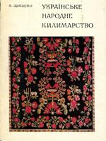 Київ, Мистецтво, 1973. 112 сторінок.
