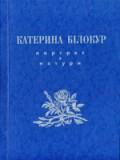 Кім Скалацький. Катерина Білокур. Портрет з натури