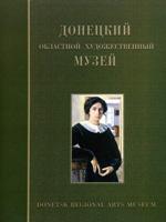 """Донецк, Фирма """"Кардинал"""", 2003. 170 сторінок."""