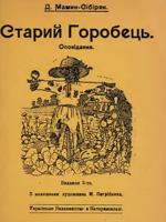 Відень-Катеринослав, 1919. 28 сторінок.