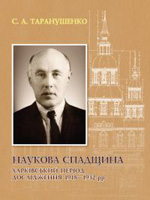 Харків, Видавець Савчук О. О., 2011. 696 сторінок, 702 ілюстрацій.