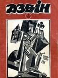 Дзвін, № 2 - 1990