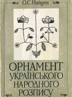 Київ, Наукова думка, 1989. 79 сторінок.