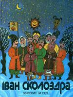 Київ, Мистецтво, 1990. 122 сторінки.