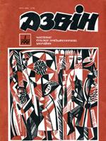 № 1 за 1991 рік. 160 сторінок.