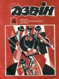 Дзвін, № 10 – 1991