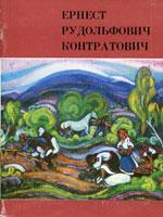 Ернест Контратович. Каталог виставки творів