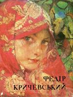 Федір Кричевський. Альбом