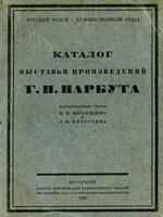 Петербург, Комитет популяризации художественных изданий при российской академии истории материальной культуры, 1922. 57 сторінок.