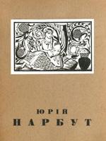 Львів-Краків, Українське видавництво, 1943. 65 сторінок.