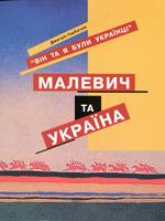 Дмитро Горбачов. Малевич та Україна