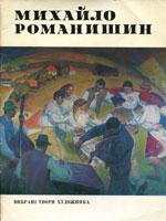 І. Н. Бугаєнко. Михайло Романишин. Альбом