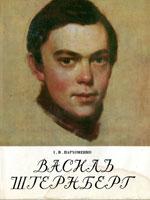 І. В. Пархоменко. Василь Штернберг