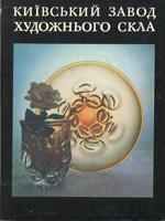 Київ, Наукова думка, 1975. 90 сторінок.