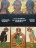Григорій Логвин, Лада Міляєва, Віра Свєнціцька. Український середньовічний живопис