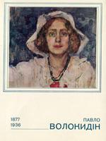 Київ, Мистецтво, 1980. 22 сторінки.