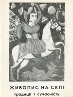 Львів, Академія наук Української РСР, 1988. 40 сторінок.