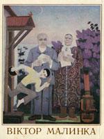 Київ, Спілка художників України, 1988. 69 сторінок.