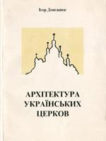 Львів, 1997. 112 сторінок.