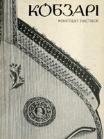 Київ, Мистецтво, 1991. 35 сторінок.