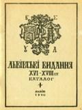 Львівські видання 16-18 століть. Каталог