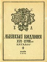 Львів, 1970. 48 сторінок.