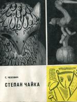 Київ, Мистецтво, 1968. 24 сторінки.