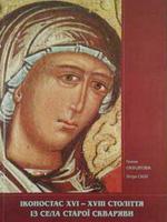 Львів, Логос, 2009. 160 сторінок.